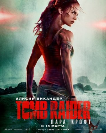 Tomb Raider: Lara Kroft HD