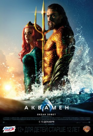 Akvamen (Aquaman) HD